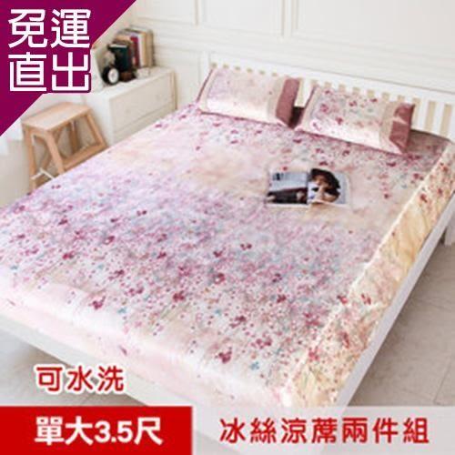 米夢家居 裸睡首選-可水洗加量紙纖冰絲涼蓆床包二件組-單人加大3.5尺(繽紛櫻花)【免運直出】
