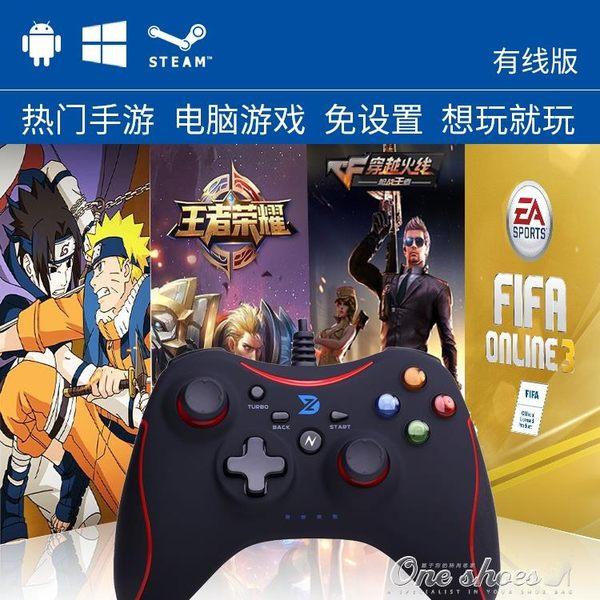 電腦/安卓/平板/電視/手機游戲手柄 王者榮耀 steam mac中秋節促銷