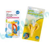 *限量特賣* Pigeon貝親 - 咬環 (嘴唇訓練) -黃 + Baby Banana - 心型香蕉牙刷(固齒器) 超值組 (原廠公司貨)