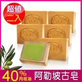 【Alepal敘利亞原裝】月桂油40% 阿勒坡古皂(190g±10%) 2入組