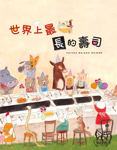 書立得-世界上最長的壽司★繪本圖畫書