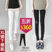 【五折價$360】糖罐子抽鬚破損口袋縮腰窄管褲→預購【KK4416】(XL號下標區)