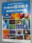 【書寶二手書T2/攝影_HFG】照片攝影技術超攻略本-簡明攝影逆向學習事典_井村淳