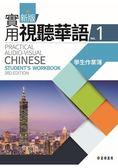 新版實用視聽華語1學生作業簿 (第三版)