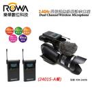 黑熊館 ROWA 樂華 JAPAN RW-2401S-A 一對二 採訪無線麥克風-A餐 支援手機直播 相機收音