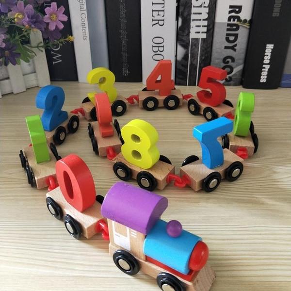 幼兒童數字小火車寶寶益智早教玩具【聚可愛】