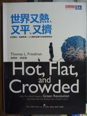 【書寶二手書T6/社會_QDC】世界又熱又平又擠_湯馬斯.佛里曼