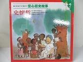 【書寶二手書T8/少年童書_KAF】說給兒童的愛心歷史故事:史懷哲