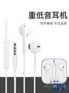 耳機適用入耳式有線高音質耳塞手機安卓電腦...