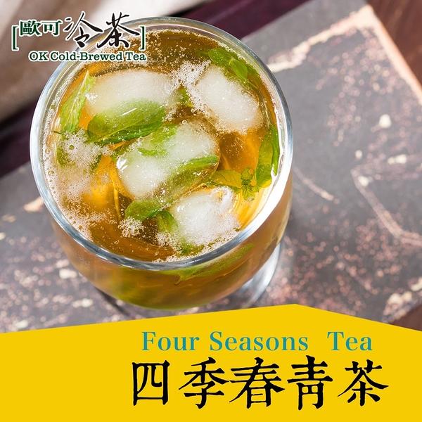 歐可 冷泡茶 四季春青茶(30包/盒)