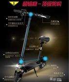 電動滑板車成人小型摺疊式代步 YYS 道禾生活館