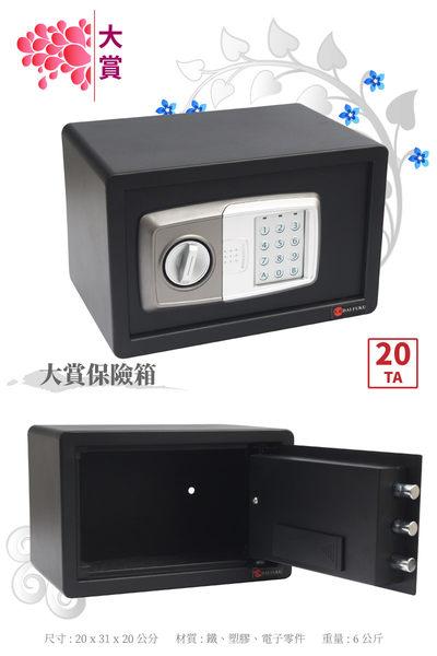 [ 家事達 ] TRENY- 大賞 電子式保險箱-黑 20TA  (兩年保固) 密碼保險箱  飯店 金庫金櫃