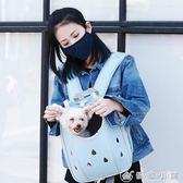 寵物背包貓包外出便攜雙肩包泰迪狗狗背包貓咪太空艙貓背包優家小鋪 YXS