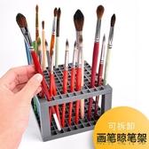 96格方形畫筆筆架可放長柄筆油畫水彩水粉筆架晾筆架子畫筆盒展示架毛筆掛插筆架 歐韓流行館