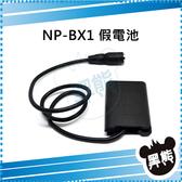 黑熊館 SONY NP-BX1 假電池 DK-X1 電池匣 適用 DSC RX1 RX1R RX100 相機