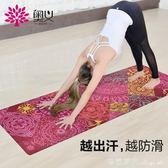 天然橡膠專業瑜伽墊健身印花防滑加寬便攜折疊瑜珈鋪巾薄毯 瑪麗蓮安igo