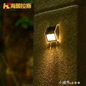 LED太陽能壁燈戶外防水外墻燈院子走廊過道照明燈陽台節能庭院燈 小確幸生活館