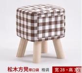 促銷板凳實木小凳子小方凳板凳矮凳家用布藝沙發客廳門口北歐換鞋矮墩網紅LX 宜室