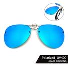 飛行員偏光夾片 (冰水藍) 可掀式Polaroid太陽眼鏡 防眩光反光 近視最佳首選 抗UV400
