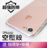 iphone8手機殼 iphone7手機殼 i7 plus I8 PLUS 4.7 5.5 超防摔 空壓殼 防摔殼 保護殼 軟殼 透明殼