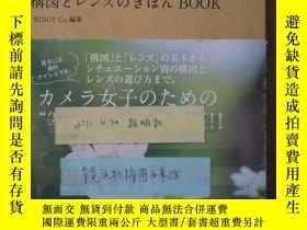 二手書博民逛書店罕見鏡頭和構圖的基礎(日文原版)Y24355 WINDY Co マイコミ 出版2010