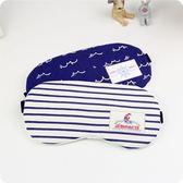 簡約海洋風睡眠遮光可調節眼罩透氣男女睡覺護眼罩限時八九折