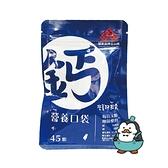 原廠公司貨 營養師輕食 營養口袋 鈣 45顆