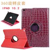 壓花彩繪皮套 蘋果iPad 10.2 2019 保護套 平板皮套 智慧休眠 硬殼 防摔 平板保護套 360旋轉 平板殼