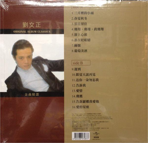 【停看聽音響唱片】【黑膠LP】劉文正:金典精選