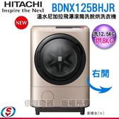 【信源】HITACHI日立擺動式溫水尼加拉飛瀑滾筒洗脫烘 BDNX125BHJR (右開)