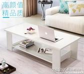 茶几簡約客廳茶几現代簡易茶几小戶型家用辦公長方形小茶桌子CY『新佰數位屋』