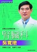 (二手書)良醫益友談醫療保健:腎臟科吳寬墩