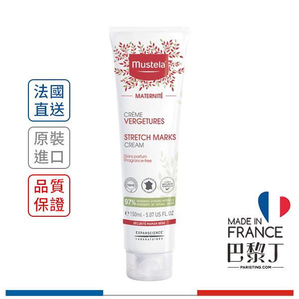 Mustela 慕之恬廊 孕膚霜(無香) 150ml【巴黎丁】法國最新包裝