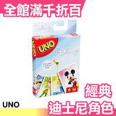 【小福部屋】日本 空運 正品 UNO 迪士尼 DISNEY 遊戲卡 益智桌遊 紙牌遊戲 桌遊【新品上架】
