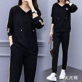 大尺碼運動套裝 新款休閒加肥加大碼女裝長袖衛衣兩件套裝 QQ11966『MG大尺碼』