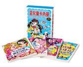漫畫兒童卡內基套書(第七輯)(25~28集)