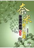 奈米材料科技原理與應用(第三版)