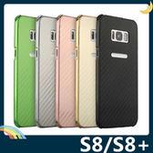 三星 Galaxy S8/S8+ Plus 電鍍邊框+PC類碳纖維背板 金屬質感 四角防摔 卡扣式組合款 保護套 手機套
