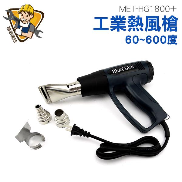 精準儀錶 工業熱風槍 小型熱吹風槍 汽車貼膜熱縮膜塑料焊槍 熱風機 塑料維修風槍 MET-HG1800+