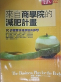 【書寶二手書T9/美容_MEL】來自商學院的減肥計畫_吉姆.卡瑞斯