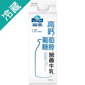 福樂營養牛乳(高鈣含葡萄糖胺)936ml【愛買冷藏】