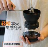 磨豆機-手動咖啡豆研磨機手搖磨豆機家用小型水洗陶瓷磨芯手工粉碎器 多莉絲旗艦店