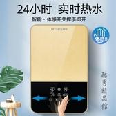 HYUNDAI SL-A1-80即熱式電熱水器電家用速熱小型淋浴衛生間洗澡機 酷男精品館