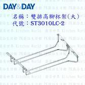 ~PK 廚浴 館~高雄Day Day 日日不鏽鋼廚房 ST3010LC 2 雙排高腳杯架大304 不鏽鋼
