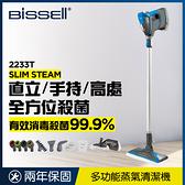 【分期0利率】美國 Bissell 必勝 多功能手持 地面蒸氣清潔機 2233T 公司貨 Slim Steam