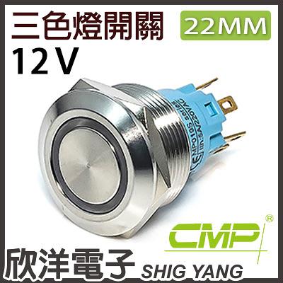 22mm不鏽鋼金屬平面三色環形燈有段開關 DC12V / S2201B-12RGB 紅綠藍三色光 CMP西普