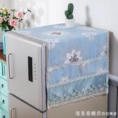 歐式冰箱蓋布防塵罩冰箱巾對雙單開門冰箱罩洗衣機套萬能多用蓋巾漾美眉韓衣