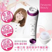 Panasonic國際牌 濃密泡沫潔顏儀 EH-SC50