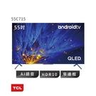 【零利率每期$1082】TCL 55吋 C715系列 55C715 QLED量子智能連網液晶顯示器 液晶電視 基本安裝
