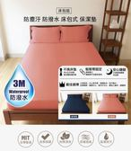 【台灣製造】保潔墊防螨抗菌套裝組 3M專利防潑水設計床包 抗塵螨 單人